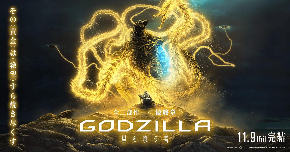 <全三部作:最終章>アニメーション映画『GODZILLA 星を喰う者』OFFICIAL SITE