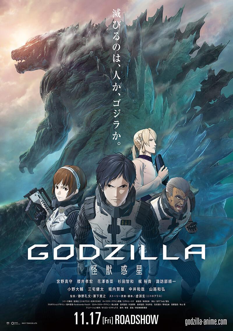 animation godzilla poster