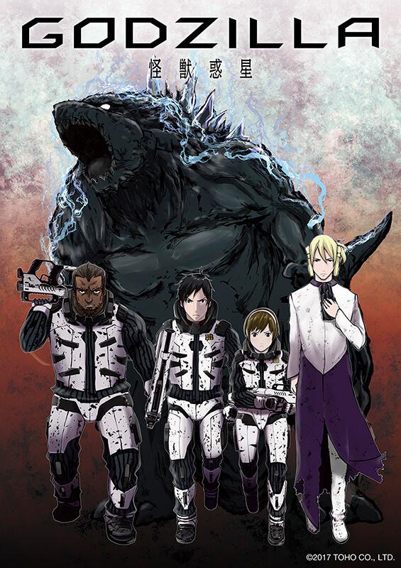 ゴジラ 怪獣惑星